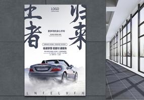 极速享受王者归来汽车海报图片
