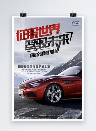 全新越野汽车海报
