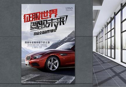 全新越野汽车海报图片