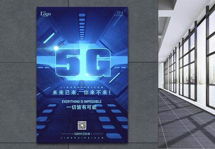 5G未来已来科技海报图片