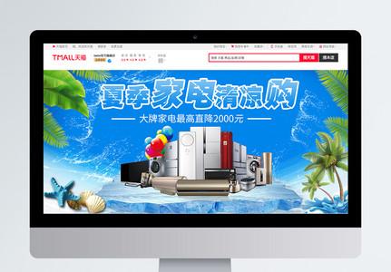 家电淘宝banner图片