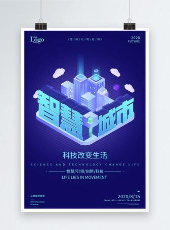 智慧城市科技海报