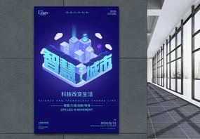 智慧城市科技海报图片