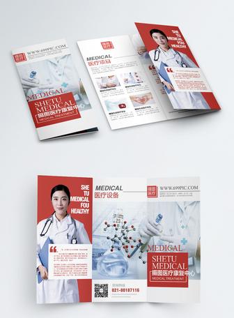 医疗宣传三折页