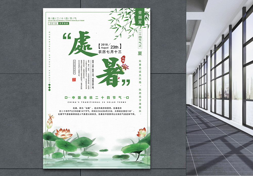 夏天绿色海报图片
