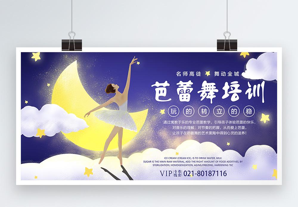 芭蕾舞培训展板图片