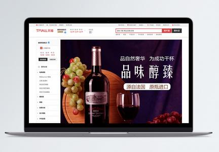 葡萄酒详情页图片