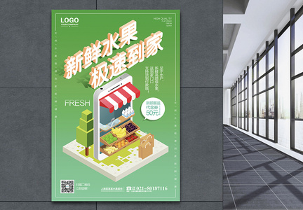 果蔬配送海报图片