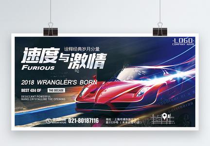 速度与激情汽车销售展板图片