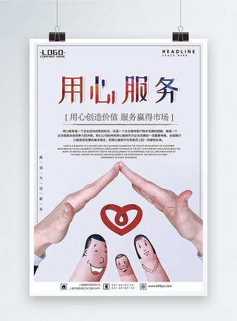 用心服务企业文化海报