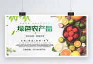绿色产品展板图片