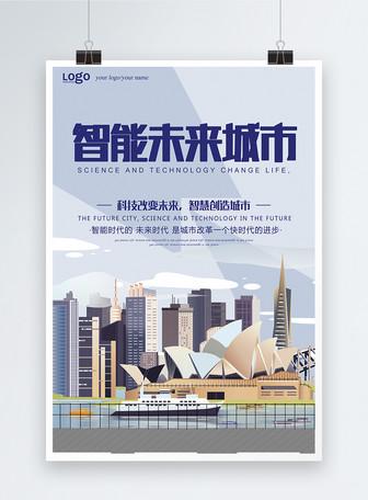 智能未来城市海报