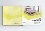 家居宣传画册整套图片