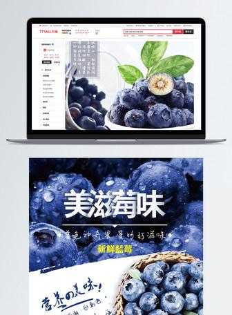 蓝莓水果电商淘宝详情页
