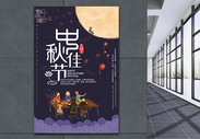 中秋节海报图片