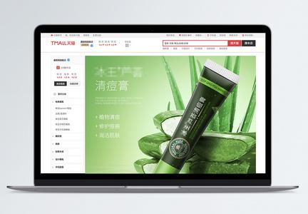 芦荟清痘膏详情页图片