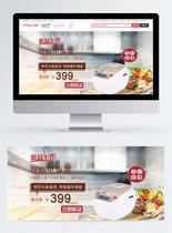 智能电饭煲电商促销banner图片