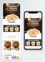 美味零食手机端模板图片