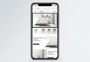 极简风格家具淘宝手机端模板图片