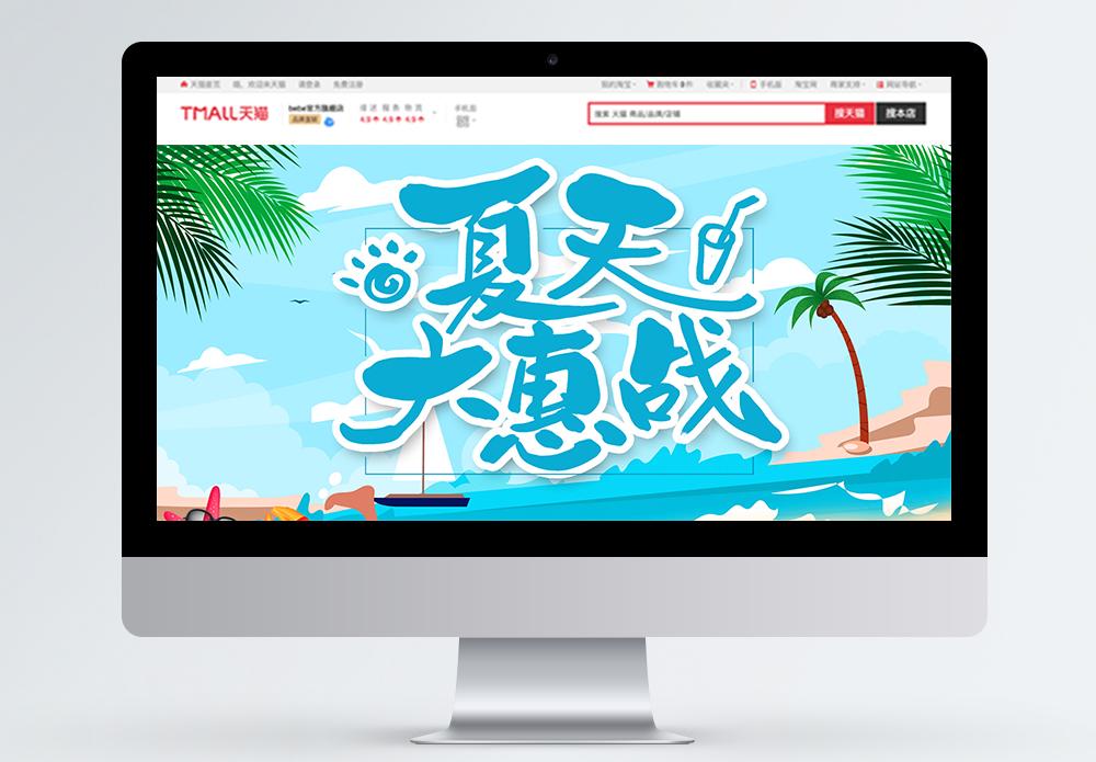 夏天大惠战护肤品促销淘宝首页图片