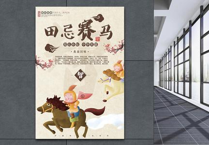 田忌赛马成语海报图片