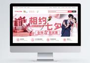 七夕节促销淘宝banner图片