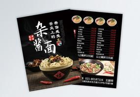 杂酱面馆宣传单图片
