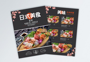 日式料理美食餐厅宣传单图片