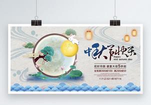 中秋节日展板图片