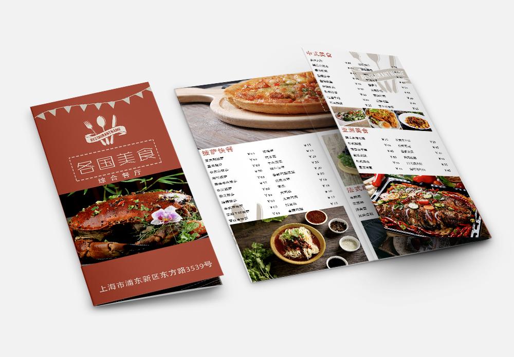餐厅宣传单折页图片