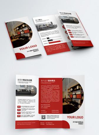 室内家具企业手册设计折页