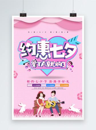 约惠七夕C4D立体海报