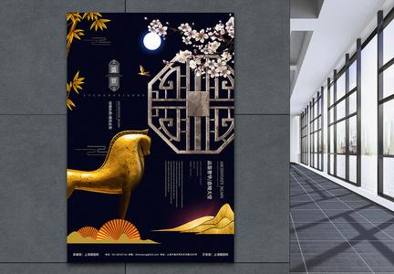 中式高档房产海报图片