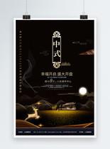 中式海报图片