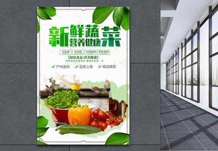 新鲜绿色蔬菜宣传海报图片