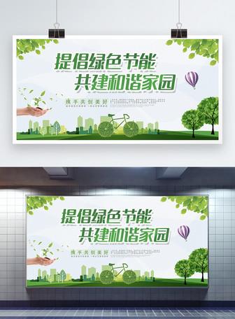 绿色节能共建和谐家园展板