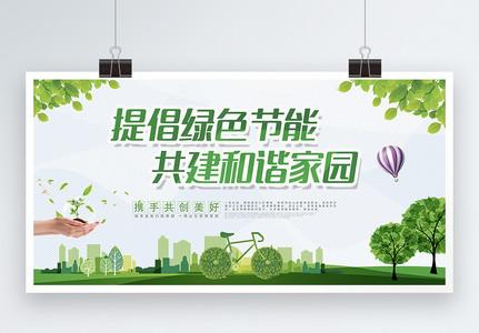 绿色节能共建和谐家园展板图片