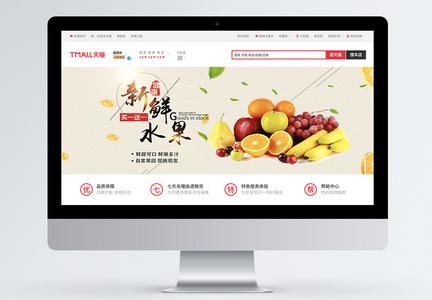 淘宝电商果蔬上新促销banner图片
