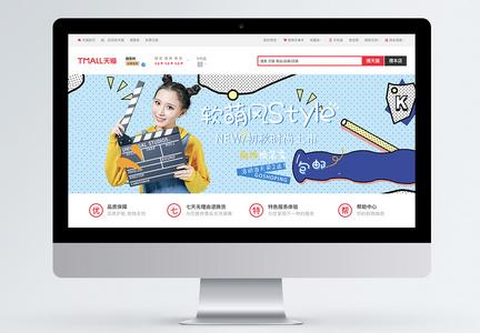 电商初秋女装上新banner图片