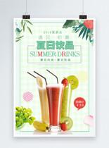 夏日饮品宣传促销海报图片