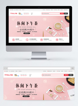 休闲下午茶零食淘宝电商促销banner图片