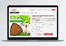 宠物狗粮淘宝促销主图图片