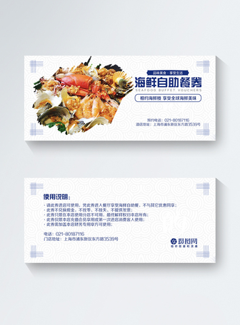 海鲜自助餐优惠券