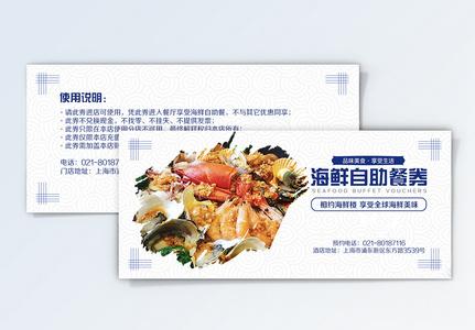 海鲜自助餐优惠券图片