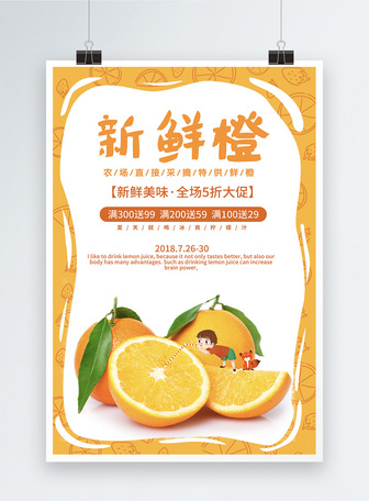 新鲜橙子海报