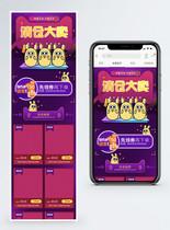 清仓大卖淘宝手机端模板图片
