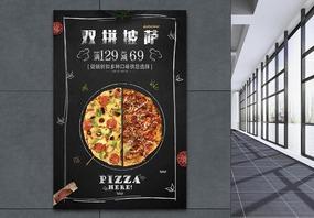 双拼披萨海报图片