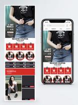 服装促销活动淘宝手机端模板图片