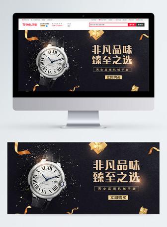 品牌男表手表banner