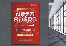 七夕情人节红色促销海报图片
